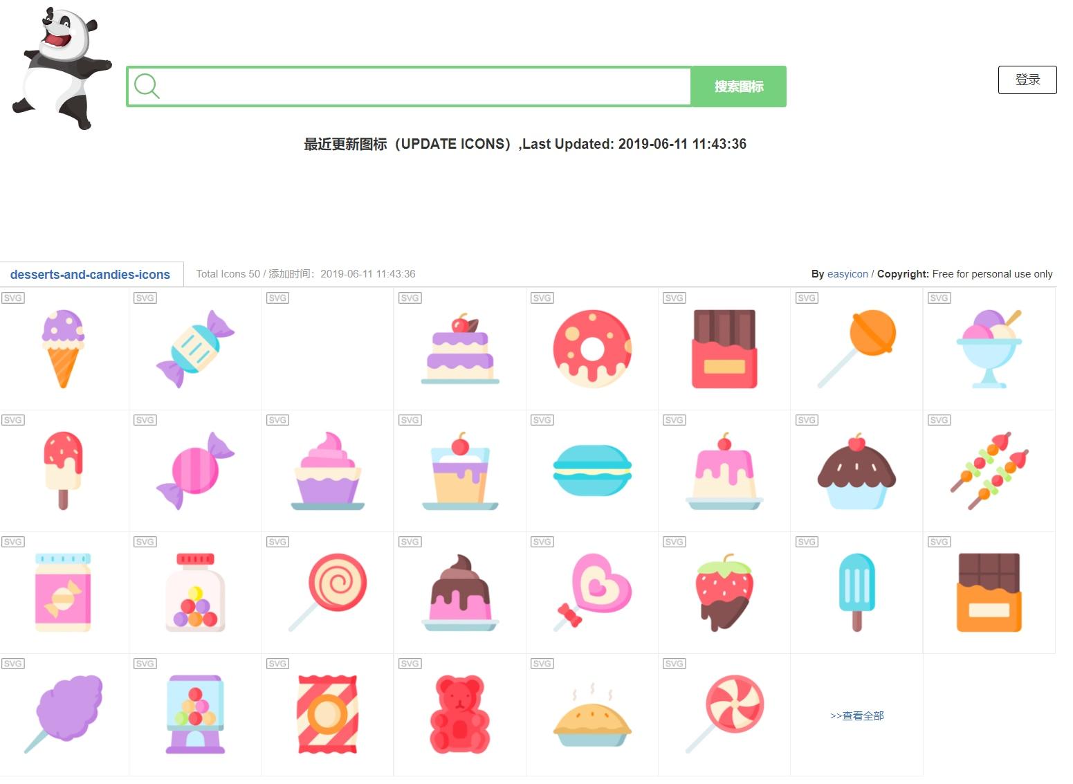 专门下载图标的网站 easyicon