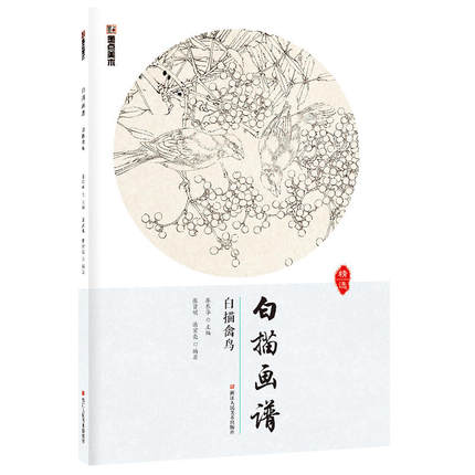 Traditional Chinese Painting Skills And Technology Textbook/ Chinese Line Drawing Animal Bird Bai Miao Book