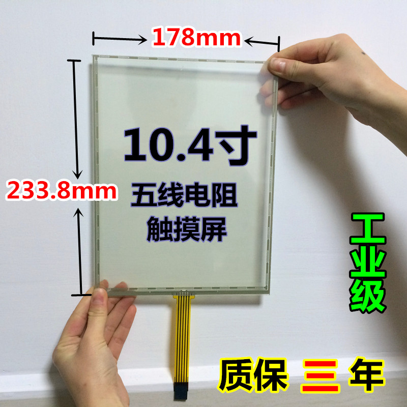 10.4 inch five wire resistance touch screen - industrial quality - quality assurance for three years - factory direct sales