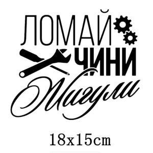 Image 5 - Three Ratels TZ 1578# 18x15 cm break renews Zhiguli colorful car stickers funny auto sticker decals