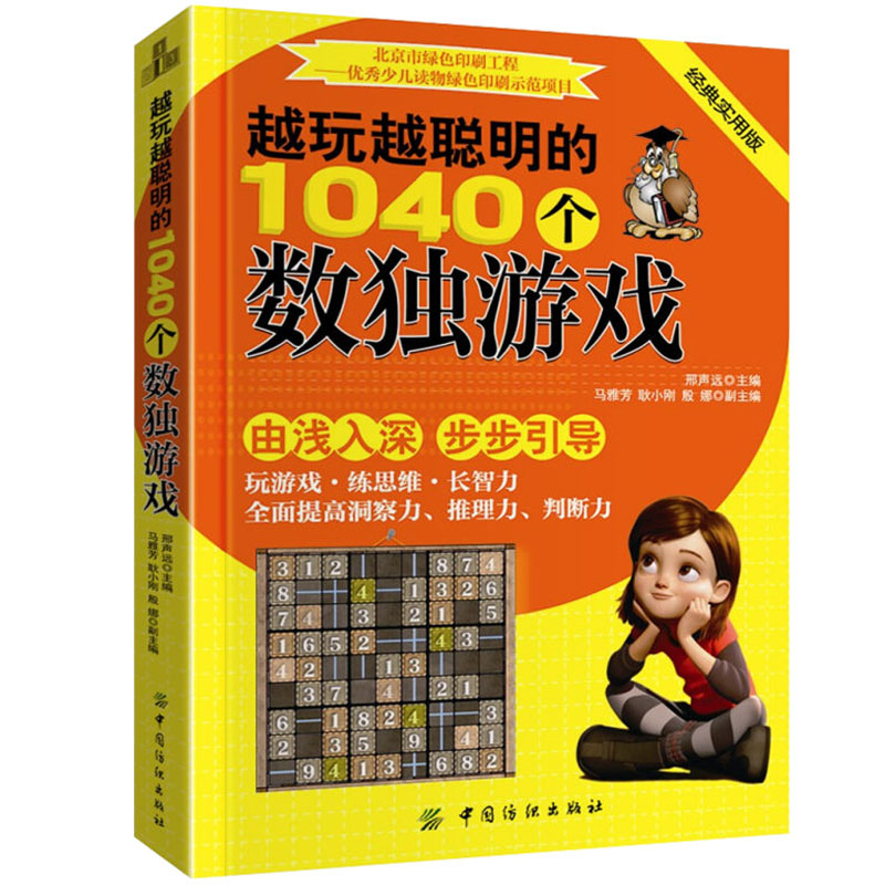 The more you play, the more intelligent 1040 Sudoku game titles Intelligence development puzzle game Jiugong grid number book supersized book of sudoku