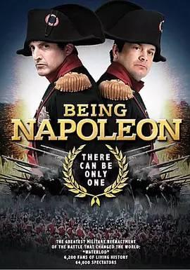 重现拿破仑
