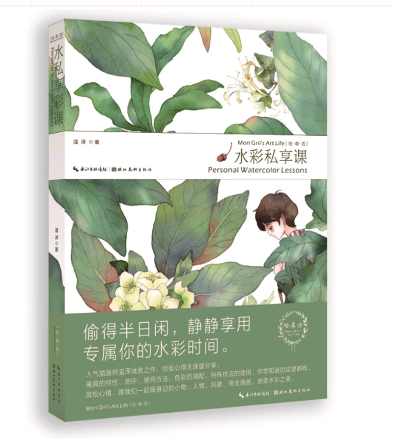 171pages Chinese Coloring Watercolor Books For Adults ,Mori Girl's Art Life Personal Watercolor Lesson