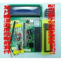 Digital temperature kit humidity kit controller electronic kit Electronic experiment competition DIY graduation design kit parts