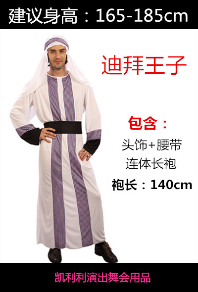 Adult Halloween Costume Male Arabia Clothing Role Playing Saudi Prince Dubai Robes Clothing Middle East Cosplay Suit B-5162