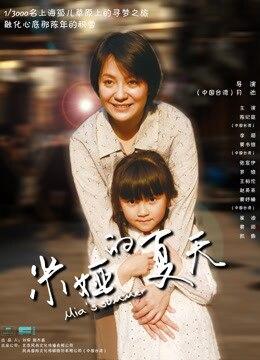 《米娅的夏天》2018年中国大陆电影在线观看