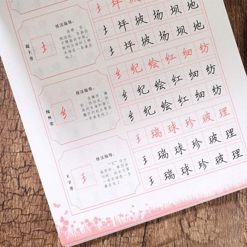 kaishu para Iniciantes Aprender Chinês adultos crianças crianças arte