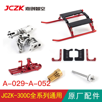 JCZK 300C Helicopter All Series Aircraft RC Helicopter Model Replacement Parts 300C-A029~A052 kbar vbar gyro apm bluetooth module transeiver helicopter parts