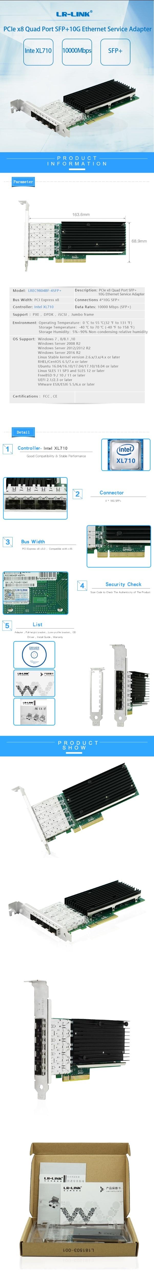 LREC9804BF-4SFP+-详情页_EN