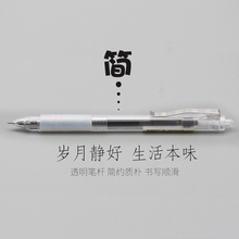 6/12PCS M&G MJ Style Gel Pen 81405 Simple Push-type Student Pen Full Needle Black 0.5mm Signing Pen