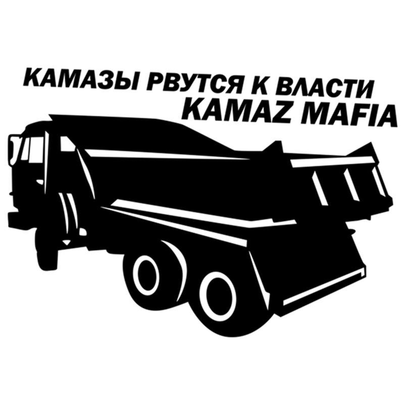 CS-498#15*21.5cm 20*29cm KAMAZ MAFIA Funny Car Sticker And Decal Silver/black Vinyl Auto Car Stickers