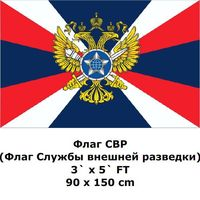 Flag Of The Russian Foreign Intelligence Service 90 X 150 Cm 100D Polyester SVR Russia Spy