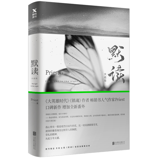 New Priest Mo Du Novel Modern Literature Inferential Detective Novel Official Book Volume 3