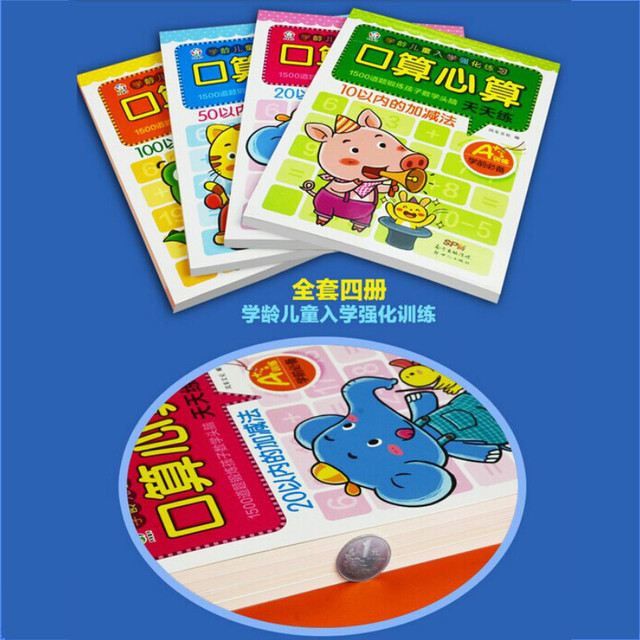 Children Chinese math books Port operator mental arithmetic speed counting books practice addition and subtraction ,set of 4 2