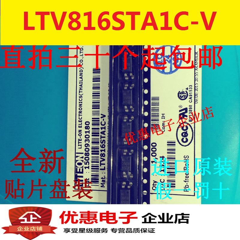 Price LTV-816