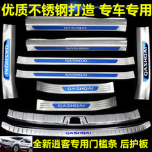 For Nissan Qashqai 2016 2017 2018,High-quality stainless steel Scuff Plate/Door Sill and Rear bumper Protector Sill Car-Styling