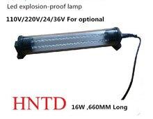 HNTD 16 Вт 660 мм 110 В/220 В/24 В ВОДИТЬ машину инструмент взрывозащищенный светильник герметичный водонепроницаемый светильник мастерской чпу три-доказательство свет