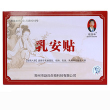 9 Pcs Chinese Herbal Medicine Breast Plaster Treatment Relief Lump Pain Swelling Distention Hyperplasia Mastitis