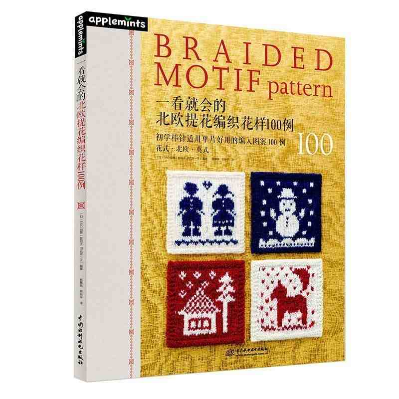 Braided Motif Pattern 100 Book With Nordic And British Square Diamond Patterns Chinese Knitting Diy Books