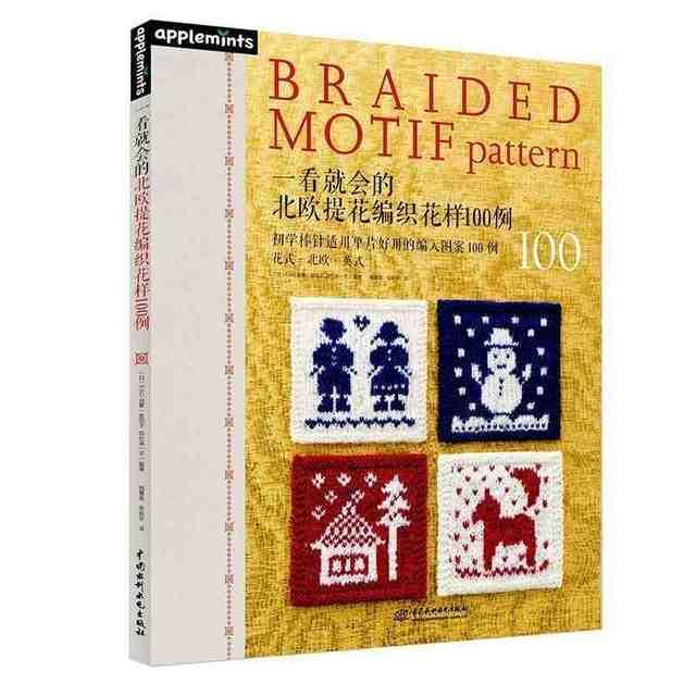Trenzado patrón motivo 100 libro con nórdicos y británico cuadrado ...