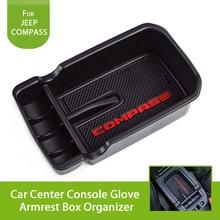 Для Jeep Compass 2017 2018 подлокотник коробка для хранения держатель Контейнер черный автомобиль Стилизация Запчасти аксессуары для интерьера новый оригинальный 1 шт.