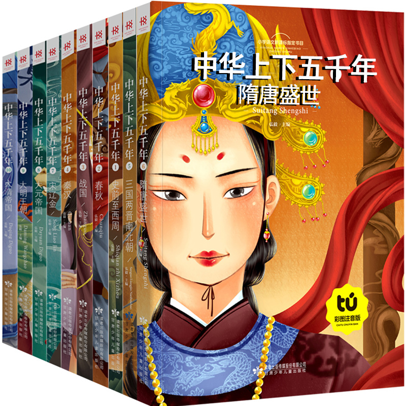 10books/set Chinese Five Thousand History Short Stories With Pin Yin And Colorful /China National Educational Book For 6-12 Kids