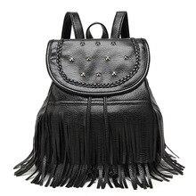 Новые подростковые Обувь для девочек путешествия рюкзак корейский Для женщин Femal рюкзак досуг студент школьный из мягкой искусственной кожи с бахромой Для женщин сумка