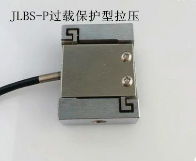 JLBS-P Overload Protection Tension Pressure Sensor High Precision SensorJLBS-P Overload Protection Tension Pressure Sensor High Precision Sensor