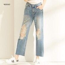 купить!  MUHAO середина талии свободная дыра широкие брюки ноги джинсы женские брюки Девять классические боль