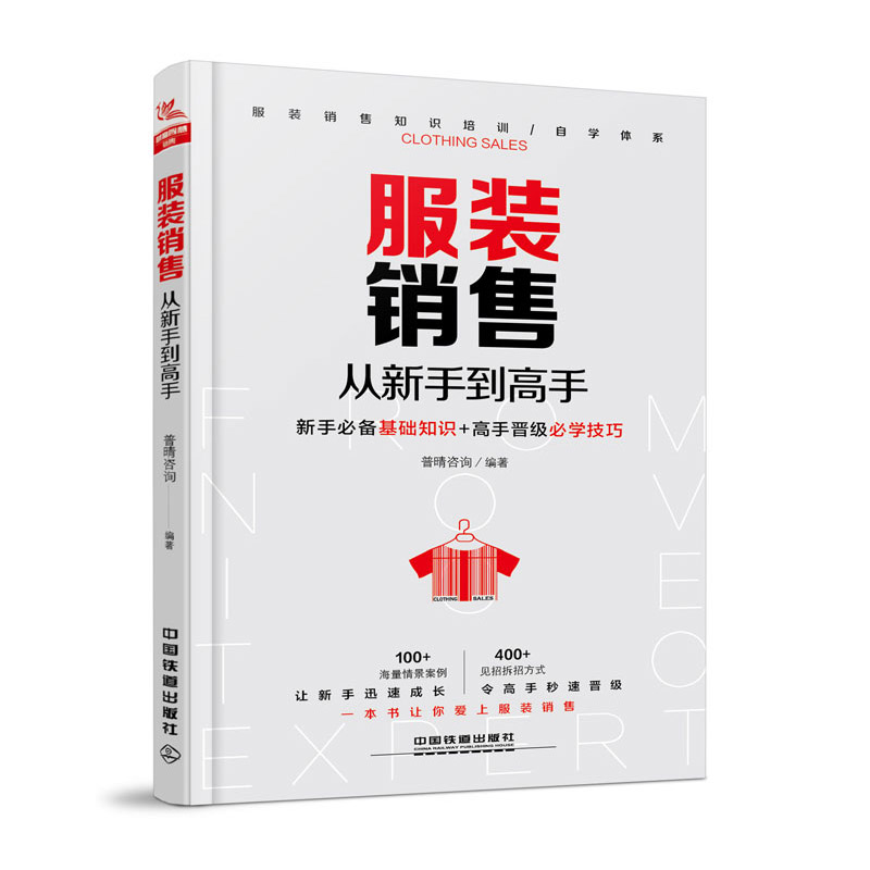 New Clothing Sales from novice to master Clothing Guide training book  learn to Sales skillsNew Clothing Sales from novice to master Clothing Guide training book  learn to Sales skills