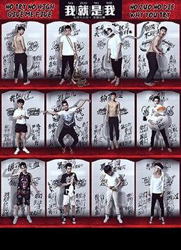 《我就是我》2014年中国大陆剧情,纪录片电影在线观看