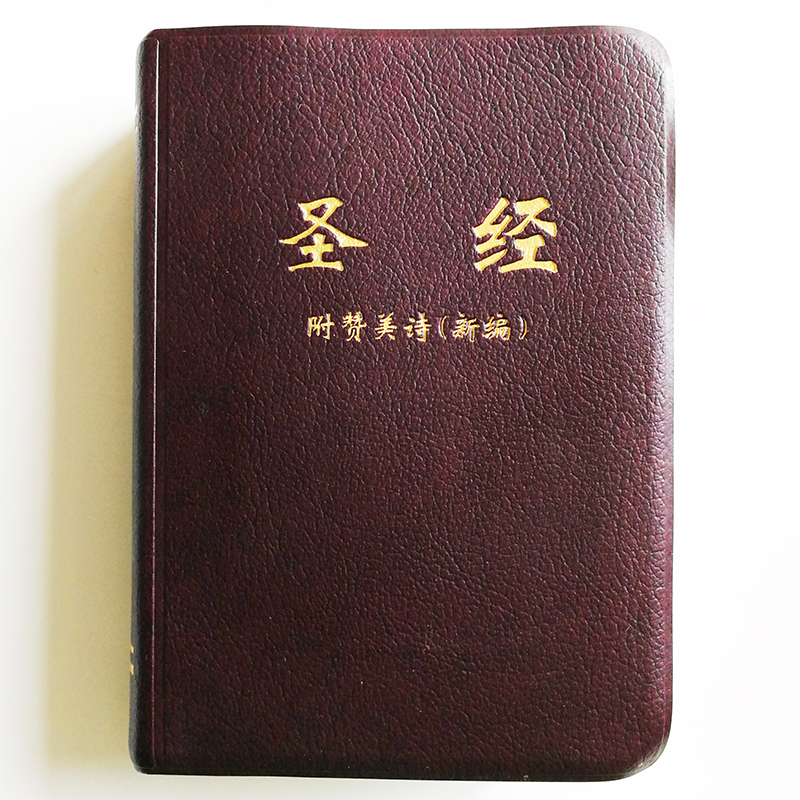 The Holy Bible And Chinese Hymn 64K Imitation Leather The Chinese Union Version (CUV)  Simplified Chinese Church Edition
