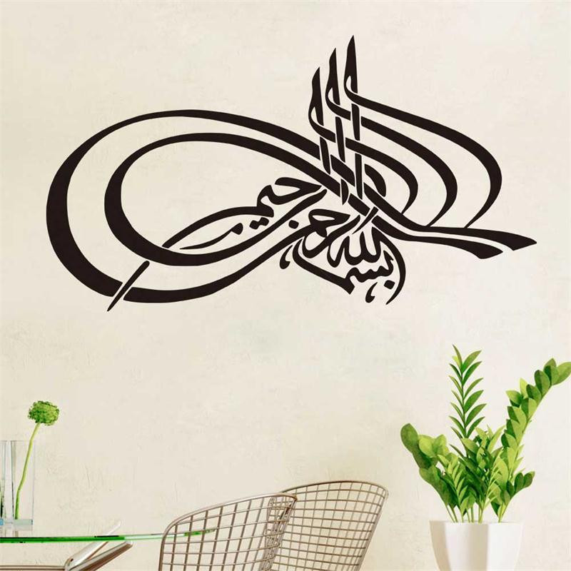 3 styles size hot sale creative Muslim Islamic wall sticker home decor home bless removable adesivo de parede wedding decoration