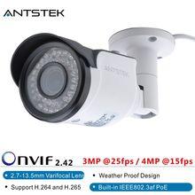 ANTS AHMB4230VP 4MP 15fps, 3MP 25fps 2.7-13.5mm Manual Zooming Lens Onvif 2.42 outdoor Bullet IP Camera Support IEEE802.3af PoE