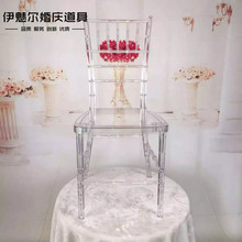 acrylic chair wedding decor 4pcs/lot Transparent clean party chairs wedding supply()
