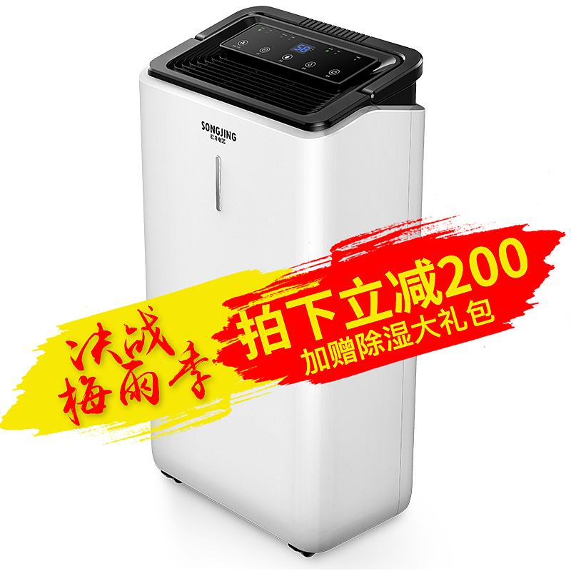 SJ121E Home Mute Dehumidifier Bedroom Basement Air Dry
