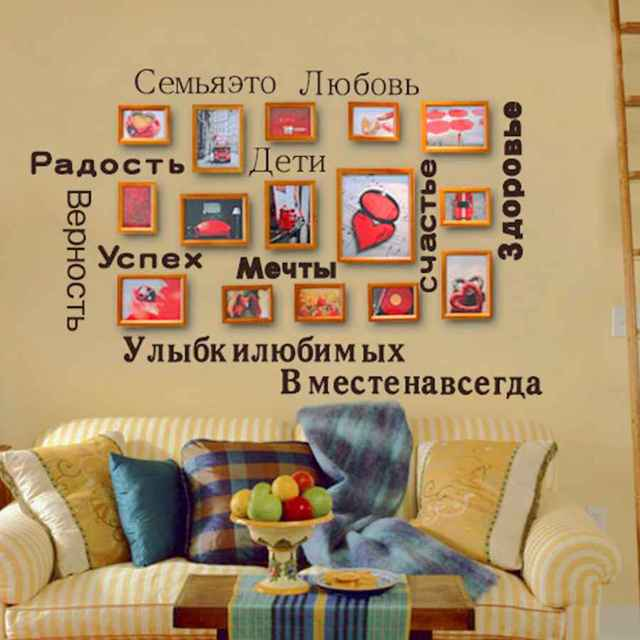 Russian Version FAMILY Vinyl Wall Stickers For Russian Home Decor ...