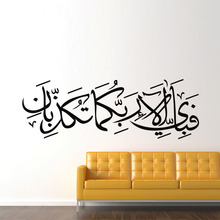 New Arrival Living Room Decorative Wall Sticker Islamic Muslim Calligraphy Art Vinyl Wall Decals Adhesive