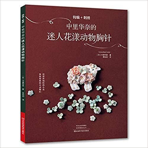 Lunarheavenly Charming Flower And Animal Brooch Knitting Book Cute Flamingo Embroidery Crochet Textbook