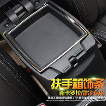 304 stainless steel armrest storage box decorative trim car styling for 11 Generation Toyota Corolla Levin