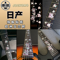Inlay Stickers P94 Decal for Acoustic Guitar Fretboard Fret Marker Magnolia Tree with Pink Flowers