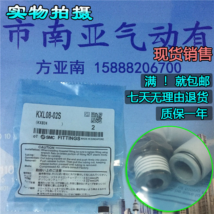 KXL08-01S KXL08-02S KXL08-03S SMC connector high speed rotary quick coupler air hose fitting New packing kxh10 02s kxh10 03s kxh10 04s smc connector high speed rotary quick coupler air hose fitting quick connect have stock