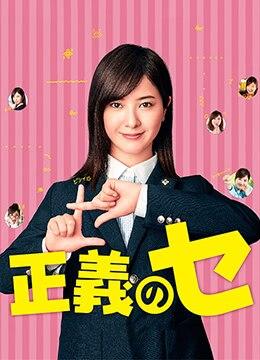 《正义之凛》2018年日本剧情电视剧在线观看