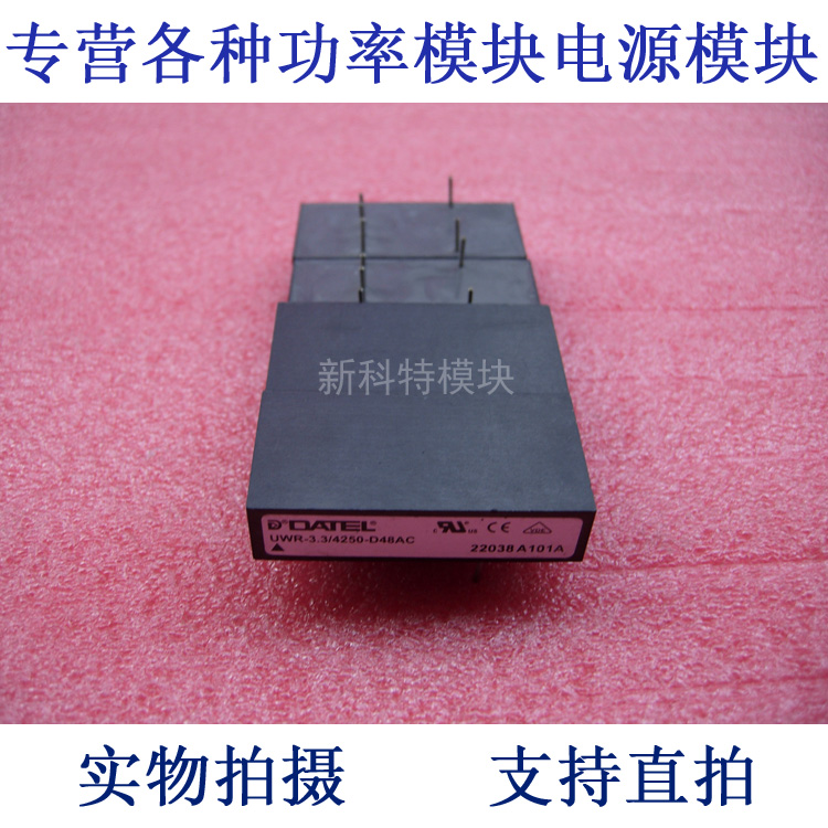 купить  UWR-3.3 / 4250-D48AC DATEL 48V-3.3V-15W DC / DC power supply module