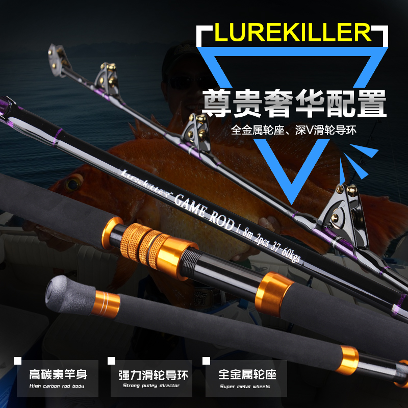 Double roller guide game rod trolling rod 37 60kgs for Fishing rod game