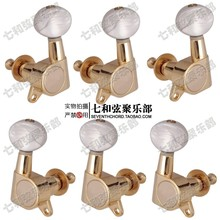 White pearl small spill handle full enclosed right string buttons/violin knobs/string axles