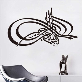 Arabic Calligraphy Wall Stickers Quotes Islamic Muslim Home Decorations Removable Vinyl Decals Art Wallpaper God Allah Bless 1