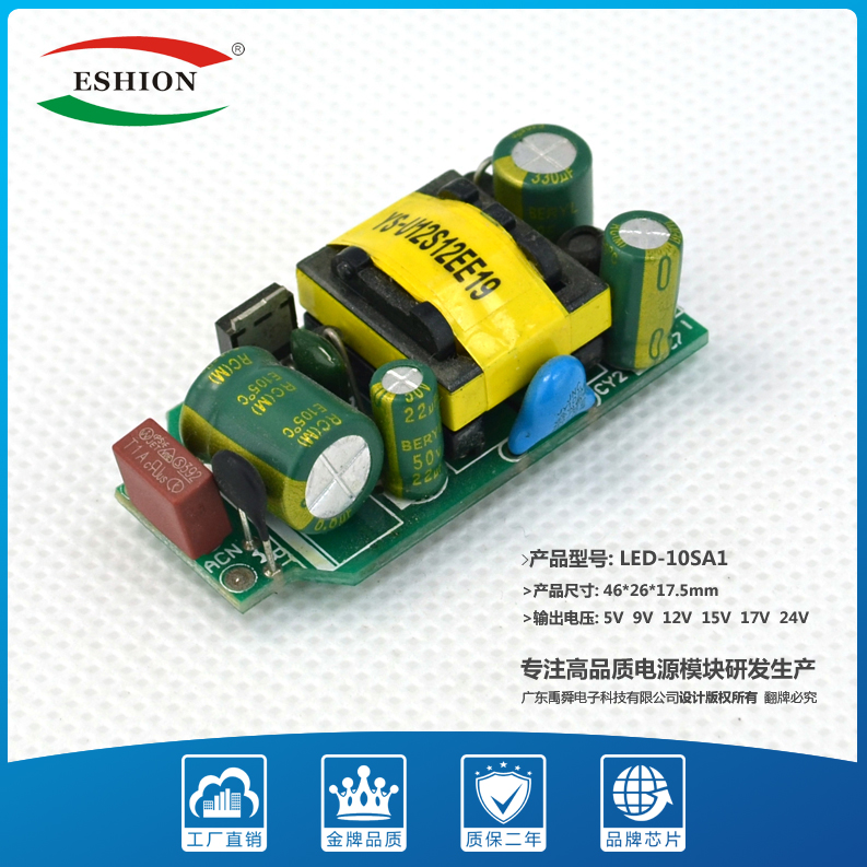 Ultra-small size 17V600mA bulb drive power bare board/ 10W Isolated Switching Power Supply Module Buck Converter