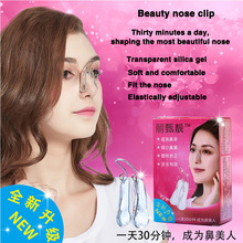 1 set  Beauty Nose Clipper increase device artifact nose correction Size can be adjusted freely