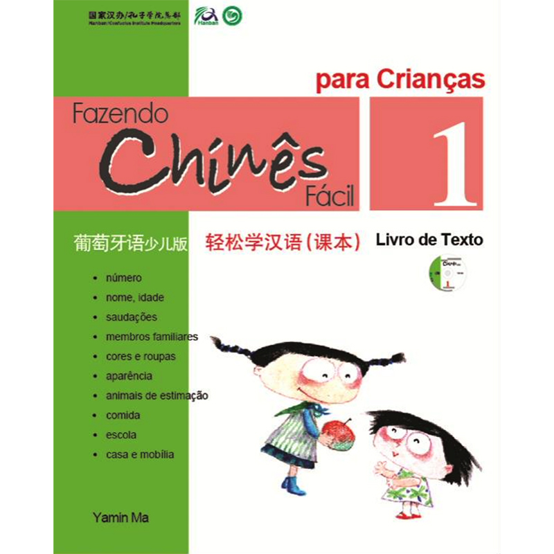 Chinese Made Easy for Kids Textbook 1 Portuguese Simplified Chinese Version By Yamin Ma Chinese Study Books for Children